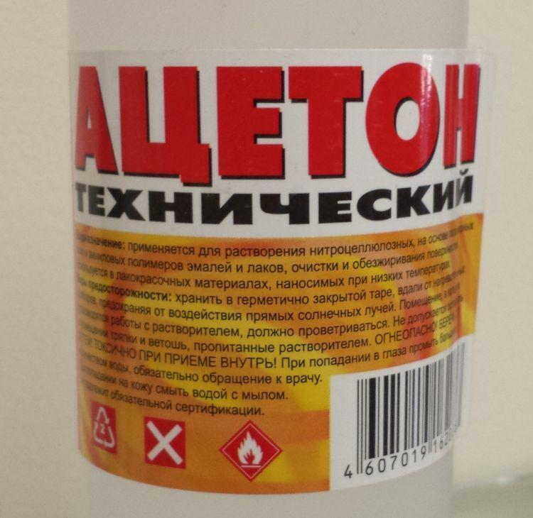 Ацетон 0,5 л (10/20)